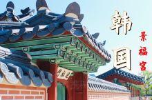 600年的景福宫:韩国古装剧最爱的取景地