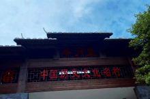 霞浦畲族文化名村