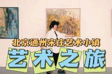 阿拉苏一分钟带你玩遍——北京城市副中心宋庄艺术小镇