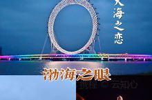 山东·渤海之眼 | 世界最大无轴摩天轮