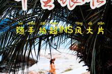 惠州|十里银滩随手拍超INS风照片