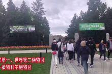 话说世界第二大植物园de中国园林周末