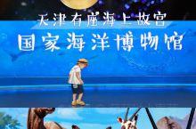 天津室内好去处 免费的国家级海洋博物馆