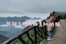 三清山比我想象的更美,更迷人