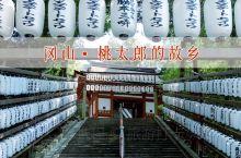冈山旅游|一日玩转桃太郎的故乡