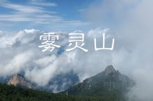 雾灵山云海