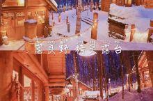 交通攻略:JR站台打车10分钟左右 详细地址:北海道富良野市中御料(王子酒店旁的一个小道进去) 亮点