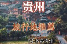 贵州旅行地推荐