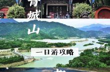 都江堰青城山一日全攻略(全干货)!
