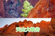 库车天山神秘大峡谷