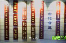 访甘肃保存最完好的明清古建筑群鲁土司衙门