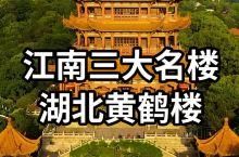 黄鹤楼天下江山第一楼