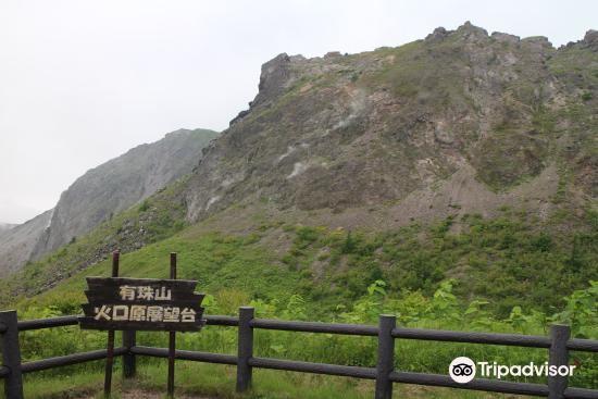 Toya Caldera and Usu Volcano Global Geopark4