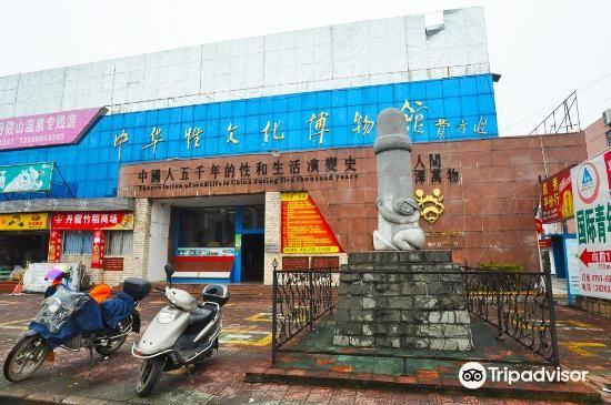 Danxia Mountain Sex Culture Museum1