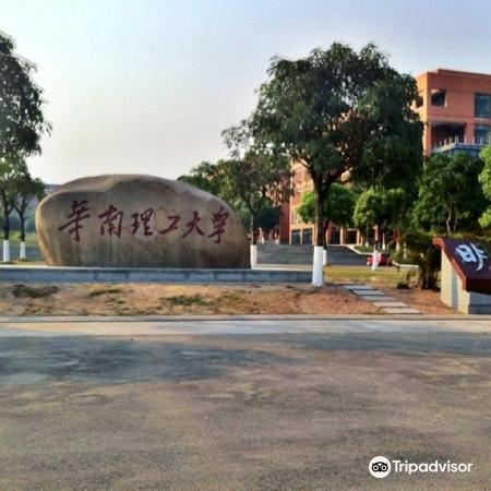 University of South China2