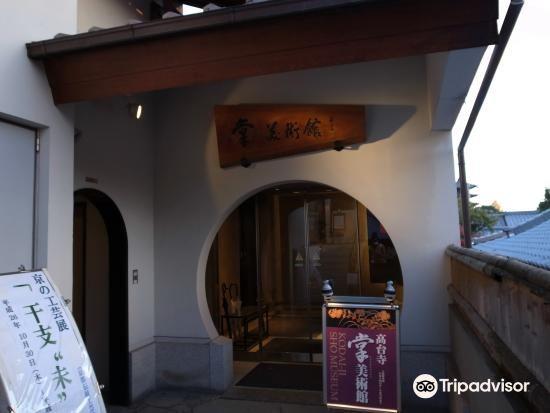 Kodaiji Sho Museum3