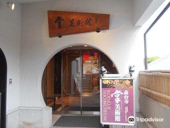 Kodaiji Sho Museum2