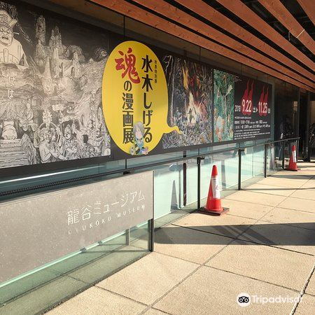 Ryukoku Museum4
