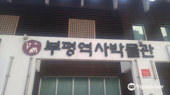 Bupyeong History Museum3