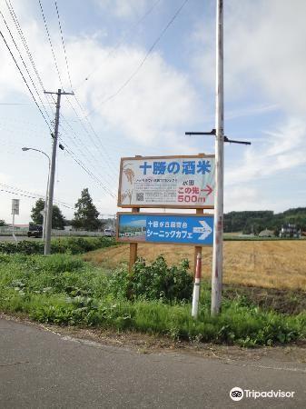 Tokachigaoka Observatory2