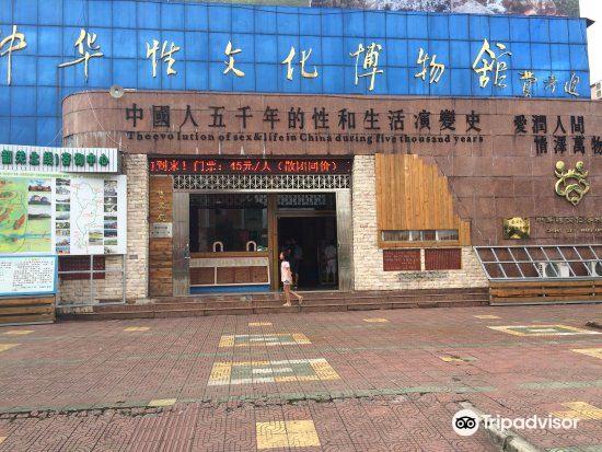 Danxia Mountain Sex Culture Museum3