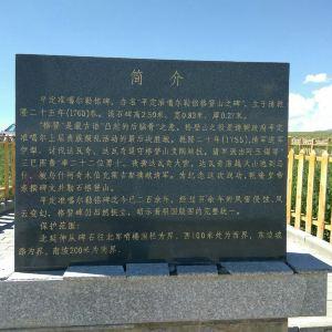 格登山石碑旅游景点攻略图