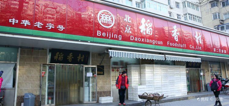 Dao Xiang Cun (Deng Kou )3