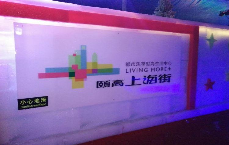 Yigao Shanghai Jie Ha'erbin Bingdiaozhan Sceneic Area4