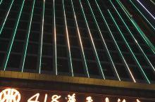 娄底418华天酒店