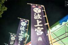 小薯的流浪(21)波上宫,冲绳的祈愿地