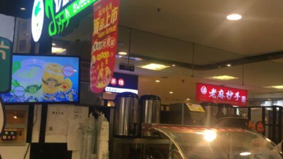 快樂番薯(王府井百貨店)