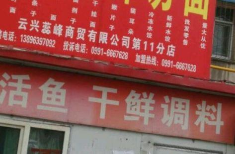 重慶鮮切麵店