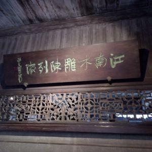江南木雕陈列馆旅游景点攻略图