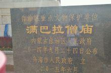 拉僧庙――没有庙――真有庙