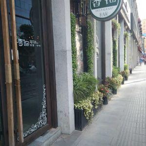 香钿创意楚菜(汉街店)旅游景点攻略图