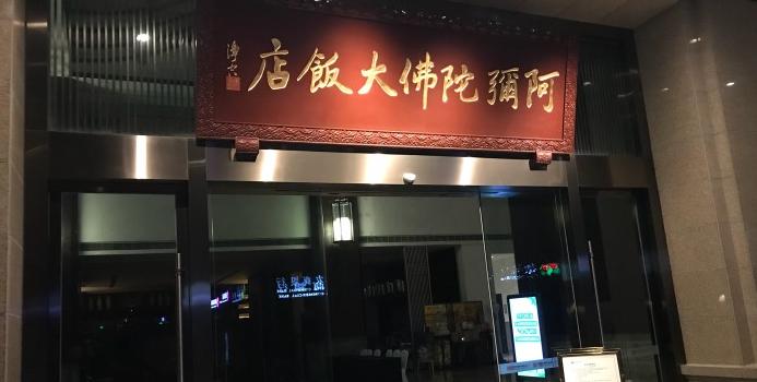 阿彌陀佛大飯店(浦上店)