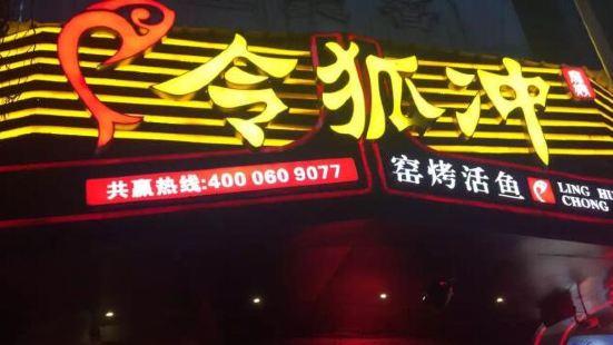 令狐沖窯烤活魚(三坊七巷店)