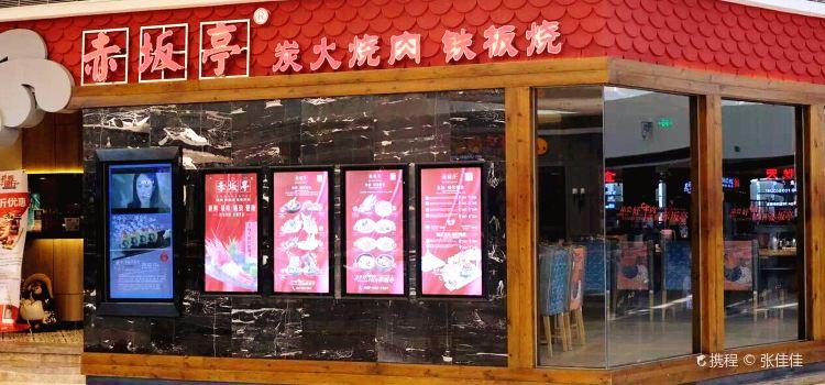 赤坂亭炭火燒肉(萬達店)1