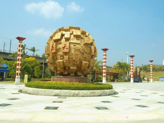 쥐룽 마을