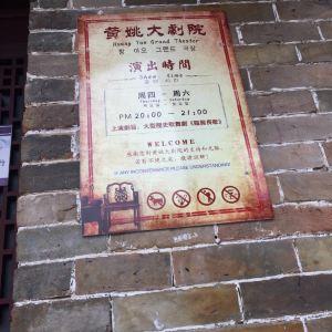 黄姚大剧院旅游景点攻略图