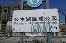 馆陶公主湖游
