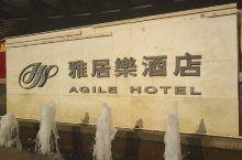 #国宝铲屎官#中山三乡雅居乐酒店,连锁的价格四星级的体验