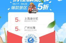 上海、广州、深圳、合肥的36个景区半价啦!快看看有没有想去的!
