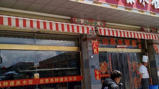 正宗魯名山東水餃
