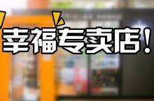 """在广州,这个99%的人还不知道的""""幸福"""",就藏在你身边!"""