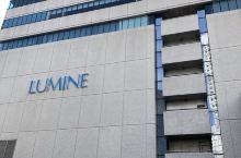 横滨LUMINE百货