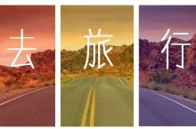 国内最值得收藏的6大自驾线路,挑一个出发吧!