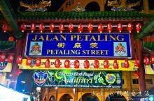 吉隆坡的唐人街,热闹非凡