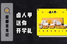 """每天卖出10000+!林更新也爱吃的卤味!魔都街头一霸开学季又搞""""花头精""""啦!"""
