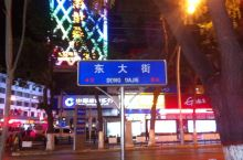 西宁东大街夜市